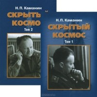 Николай Каманин - Скрытый космос (комплект из 2 книг)