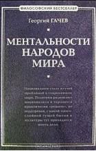 Георгий Гачев - Ментальности народов мира
