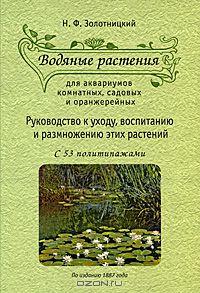 Николай Золотницкий - Водяные растения для аквариумов комнатных, садовых и оранжерейных. Руководство к уходу, воспитанию и размножению этих растений