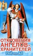 Ренат Гарифзянов - Откровения Ангелов-Хранителей. Рай или Ад