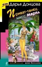 Дарья Донцова - Приват-танец мисс Марпл