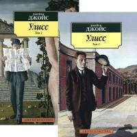 Джеймс Джойс - Улисс (комплект из 2 книг)