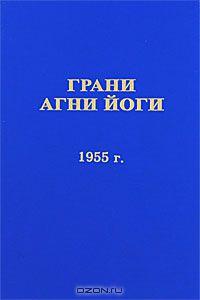 - Грани Агни Йоги. 1955 г.