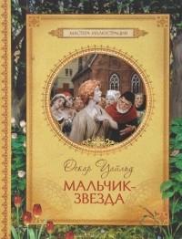 Оскар Уайльд - Мальчик-звезда (сборник)