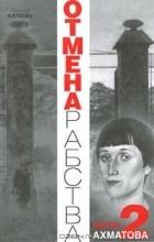 Тамара Катаева - Анти-Ахматова-2. Отмена рабства