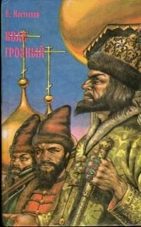 Валентин Костылев - Иван Грозный. Роман в двух томах. Том 2