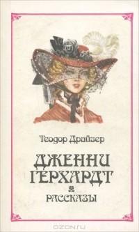 Теодор Драйзер - Дженни Герхардт. Рассказы