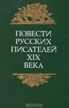 - Повести русских писателей XIX века