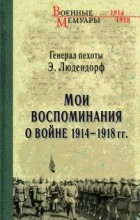 Эрих Людендорф - Мои воспоминания о войне 1914-1918 г.