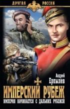 Андрей Ерпылев — Имперский рубеж