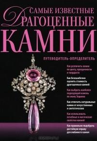 Светлана Гураль - Самые известные драгоценные камни. Путеводитель-определитель