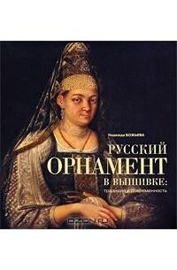 Надежда Божьева - Русский орнамент в вышивке. Традиция и современность