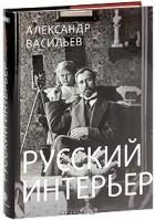 Александр Васильев - Русский интерьер