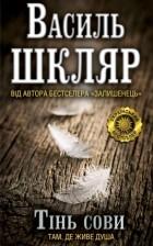 Василь Шкляр - Тінь сови