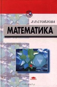 Стойлова математика книга
