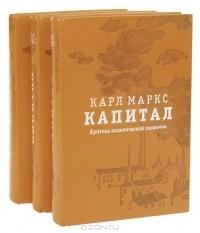 Карл Маркс - Капитал. В 3 томах (подарочное издание)