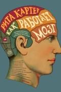 Рита Картер - Как работает мозг