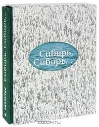 Валентин Распутин - Сибирь, Сибирь... (подарочное издание)