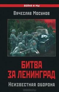 Vyacheslav_Mosunov__Bitva_za_Leningrad._