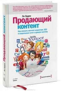 Ли Одден — Продающий контент. Как связать контент-маркетинг, SEO и социальные сети в единую систему