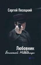 Сергей Песецкий - Любовник Большой Медведицы