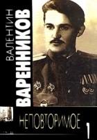 Валентин Варенников - Неповторимое. В начале пути