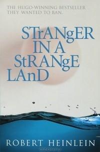 Роберт Хайнлайн - Stranger in a Strange Land