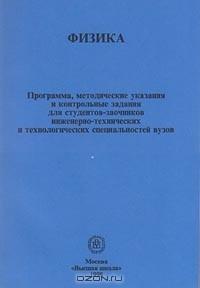 Отзывы о книге Физика Программа методические указания и  Отзывы о книге Физика Программа методические указания и контрольные задания для студентов заочников инженерно технических и технологических специальностей
