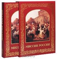 Виктор Аксючиц - Миссия России (подарочное издание)
