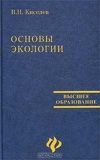 Виктор Киселев - Основы экологии. Учебное пособие