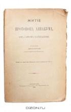 Протопоп Аввакум - Житие протопопа Аввакума, им самим написанное