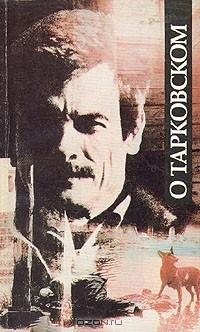 - О Тарковском