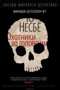 Ю Несбе - Охотники за головами