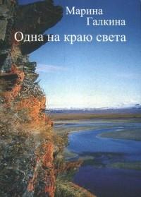 Марина Галкина - Одна на краю света