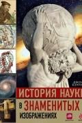 Джон Барроу - История науки в знаменитых изображениях