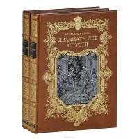 Александр Дюма - Двадцать лет спустя. В 2 томах (подарочное издание)