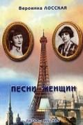 Вероника Лосская - Песни женщин