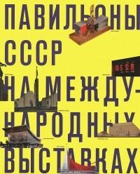 - Павильоны СССР на международных выставках