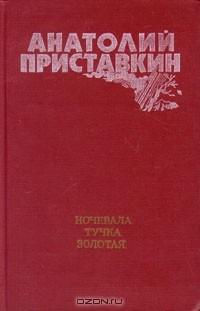 Анатолий Приставкин - Ночевала тучка золотая (сборник)