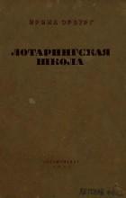 Ирина Эренбург - Лотарингская школа