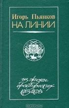 Игорь Пьянков - На линии