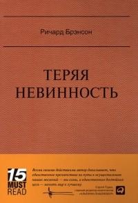 Ричард Брэнсон - Теряя невинность