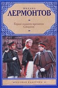 Михаил Лермонтов - Герой нашего времени. Повести