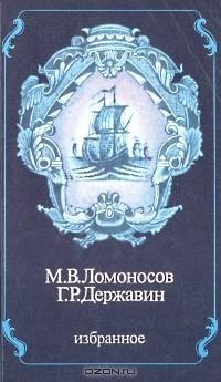 - М. В. Ломоносов. Г. Р. Державин. Избранное