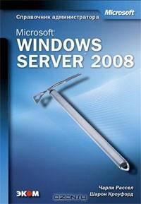 Microsoft word 2003 справочник администратора