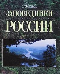 - Заповедники России