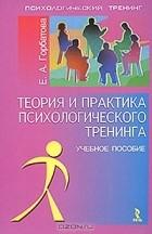 Елена Горбатова - Теория и практика психологического тренинга