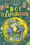 Андрей Усачёв, Антон Березин - Всё о Дракоше (сборник)