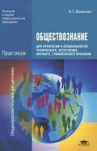 Учебник обществознания важенин онлайн storagekindl.
