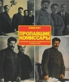 Дэвид Кинг - Пропавшие комиссары. Фальсификация фотографий и произведений искусства в сталинскую эпоху